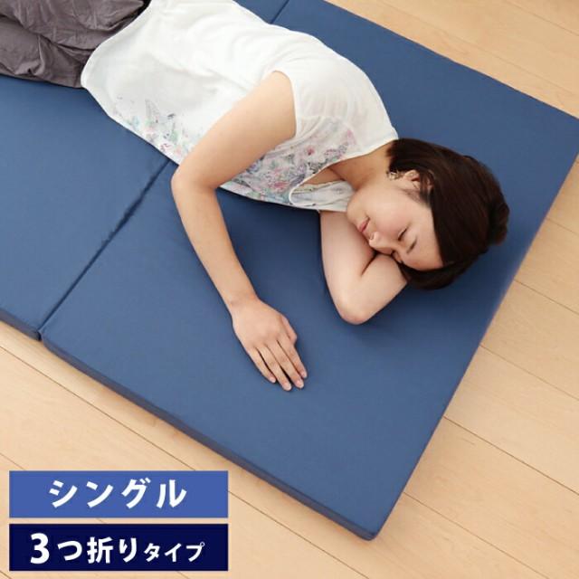 日本製 国産 マットレス シングル 3つ折り 三つ折...