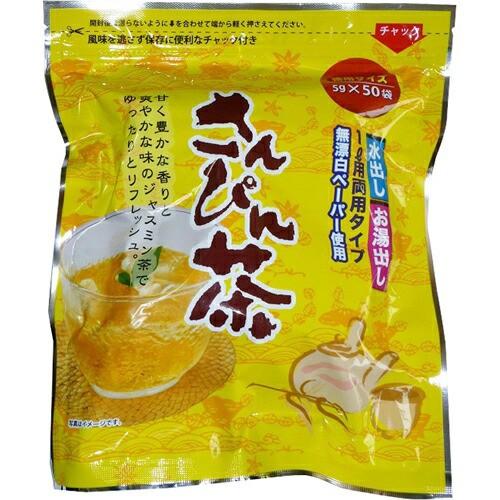 ハイサイ さんぴん茶 得用サイズ 5g×50袋 沖縄ビ...