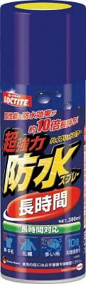 LOCTITE 超強力防水スプレー布用 長時間【...