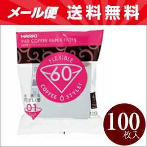 【送料無料】 HARIO(ハリオ)V60用ペーパーフィル...
