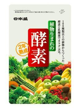 【送料無料】 日本盛 植物生まれの酵素 62粒 メー...