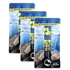 【送料無料】お得な3袋セット 濃縮牡蠣エキス 海...