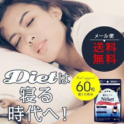 【送料無料】寝活サプリ ネルエット 60粒 DM便