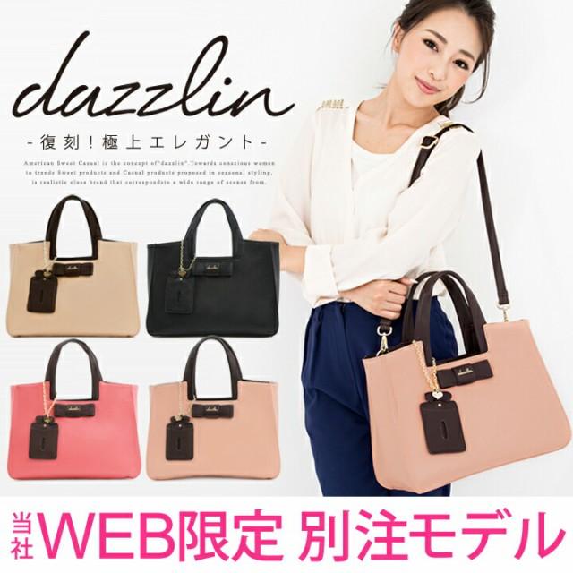 ダズリン dazzlin バッグ DLB-9817 【 トートバッ...