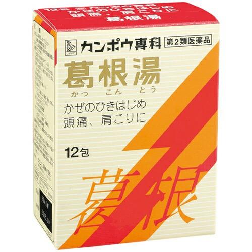 【第2類医薬品】クラシエ薬品 葛根湯エキス顆粒S ...