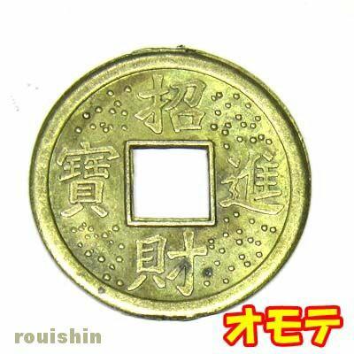 レプリカ中国古銭(2014)(招財進寶)10枚セット