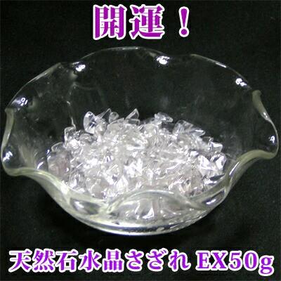開運!天然石水晶さざれ(細石)50g