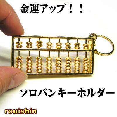 黄金ソロバンキーホルダー【ネコポス便可】