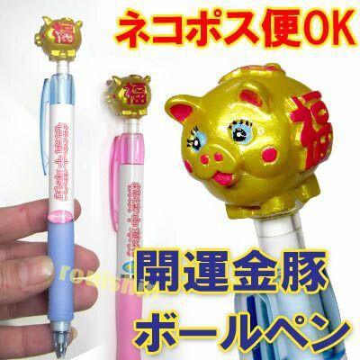 金豚(金ぶた)ボールペン【ネコポス便可】