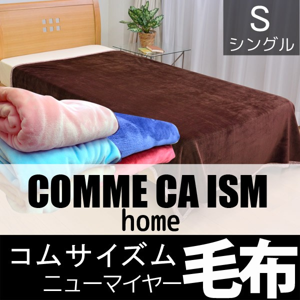 COMME CA ISM コムサイズム ニューマイヤー毛布 ...