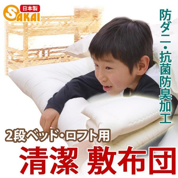 日本製 無地 清潔 敷布団  2段ベッド・ロフト用 ...