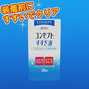 コンセプトすすぎ液(120ml)1本【コンセプトワン...