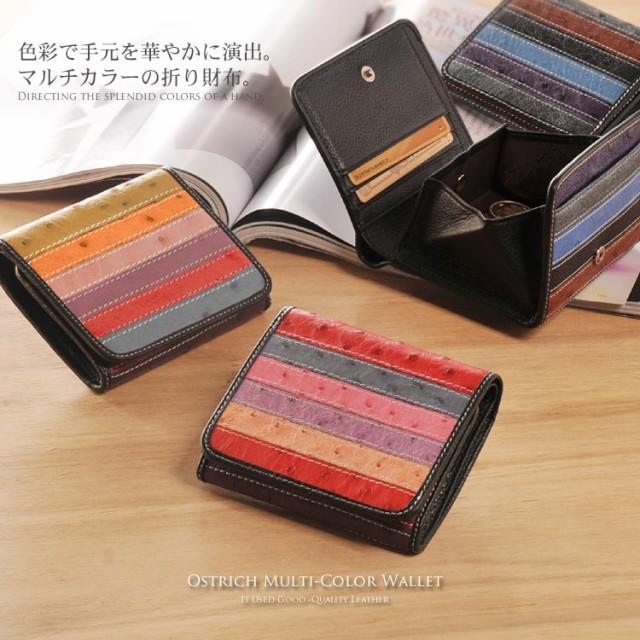 オーストリッチマルチカラー折り財布ボックス型小...
