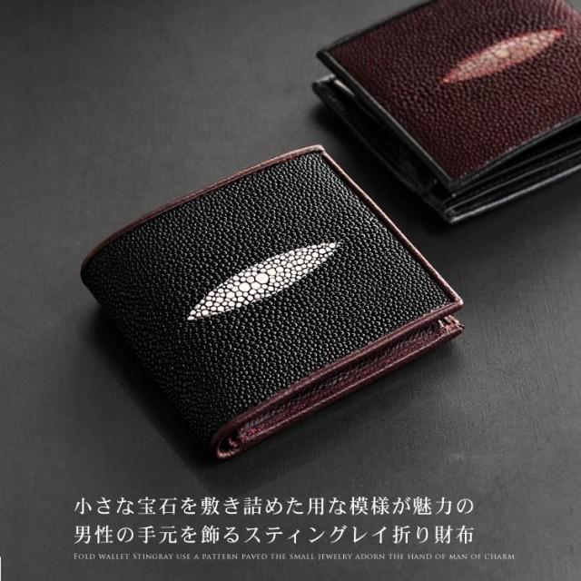 【数量限定価格】スティングレイ(エイ革)折り財布...
