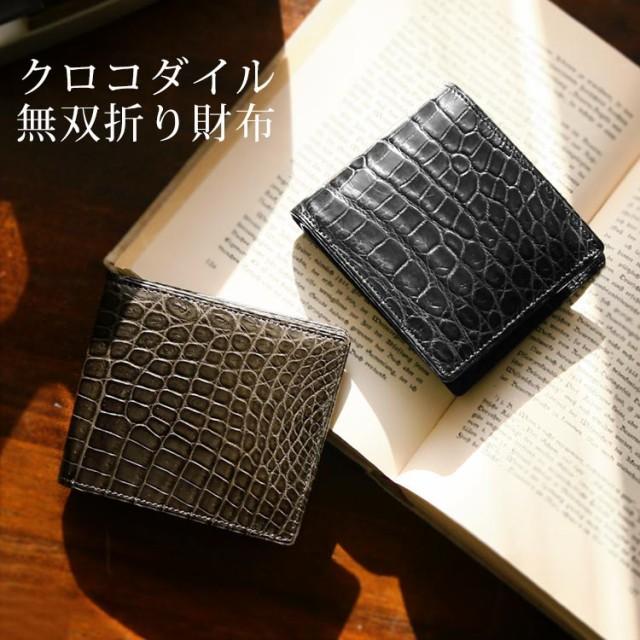 日本製ナイルクロコダイル折り財布/無双/マット仕...