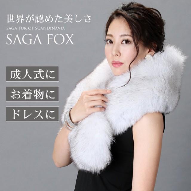 フォックスストールショール大判SAGA(No.01000317...