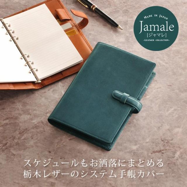 2016手帳 [Jamale]ジャマレ 栃木レザー システム ...