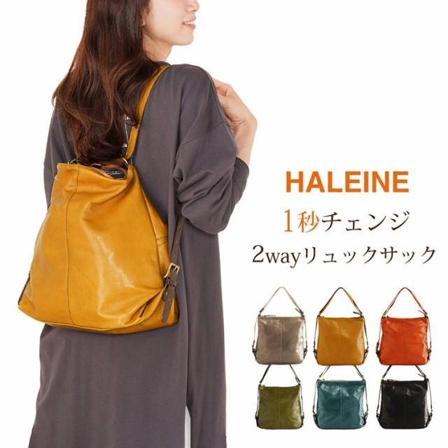 HALEINE[アレンヌ]本革バッグ2WAY日本製リュック...