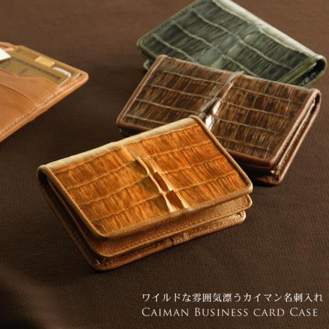 カイマン(尾)名刺入れカードケース(No.3104-2)名...