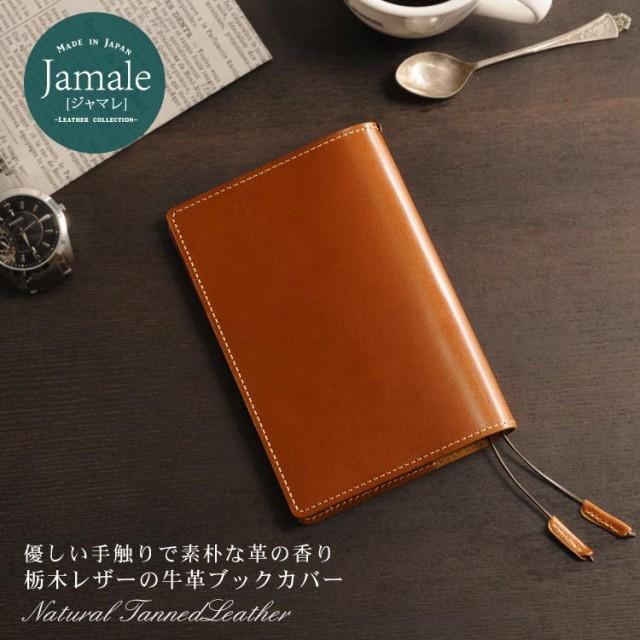 [Jamale]ジャマレ牛革ブックカバー日本製栃木レザ...