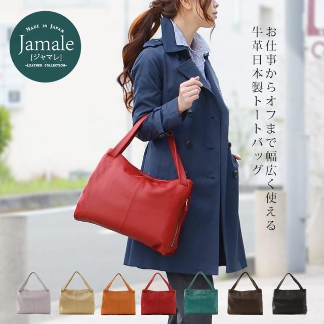 [Jamale]ジャマレ日本製牛革トートバッグA4対応/...