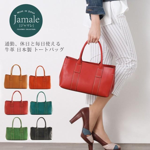 [Jamale]ジャマレ トートバッグ 本革 (牛革) 日本...