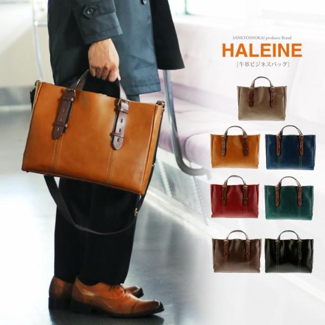 HALEINE[アレンヌ]牛革ビジネスバッグ2way日本製...