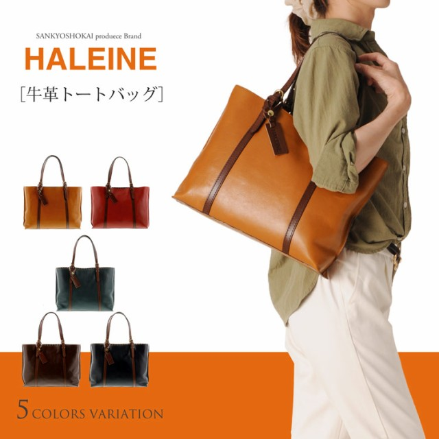 HALEINE[アレンヌ]牛革トートマザーズバッグ日本...