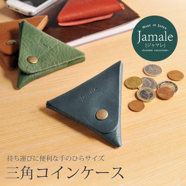 [Jamale]ジャマレ牛革三角コインケース日本製/メ...