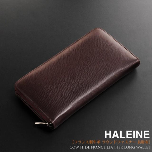 HALEINE[アレンヌ]牛革メンズギフト長財布ラウン...
