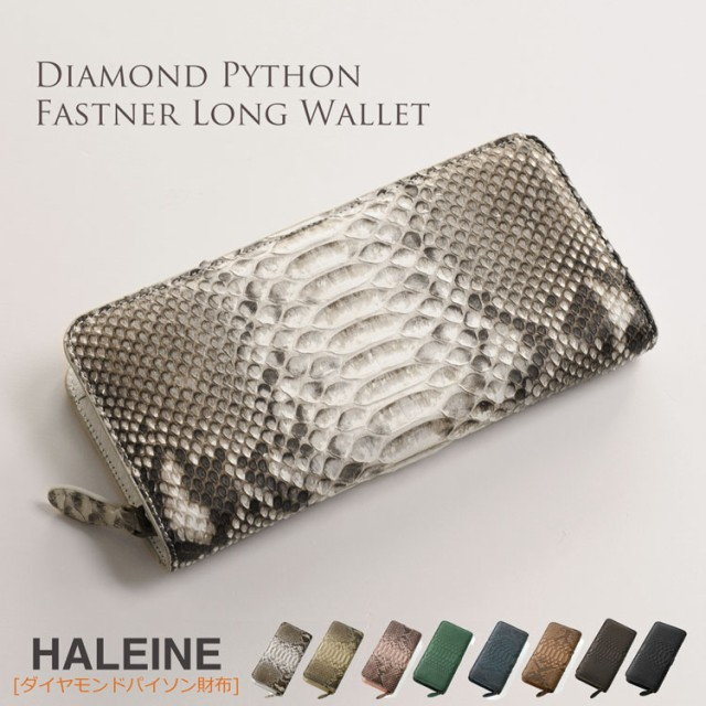 HALEINE[アレンヌ] ダイヤモンド パイソン 長財布...