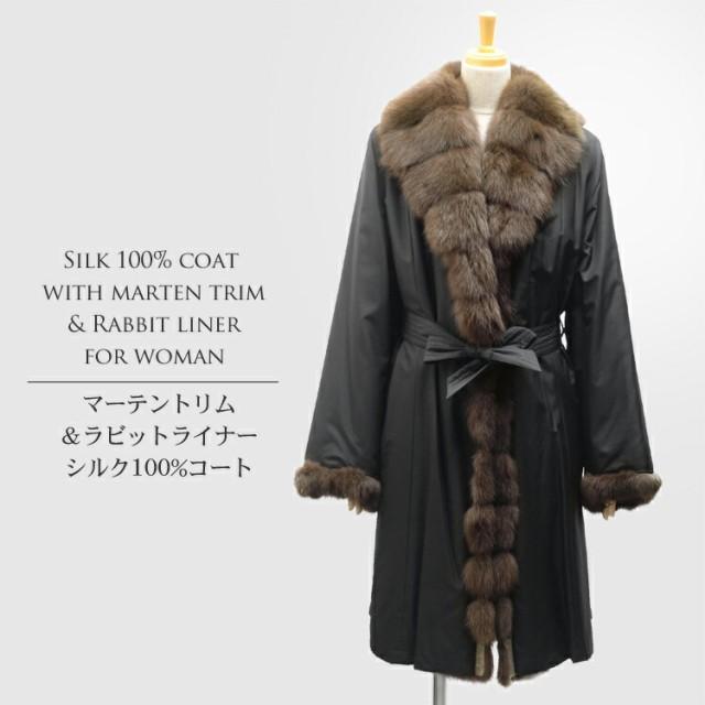 【訳あり】シルク&ラビットライナーコート マー...