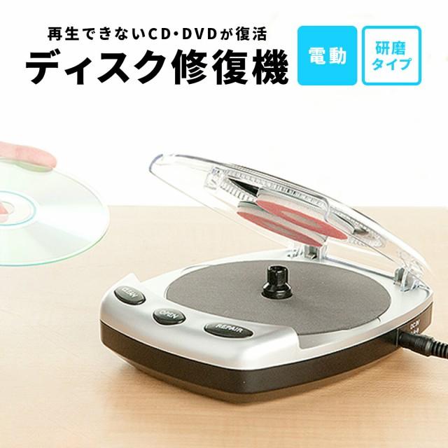 【送料無料】ディスク修復機 電動 研磨タイプ CD ...