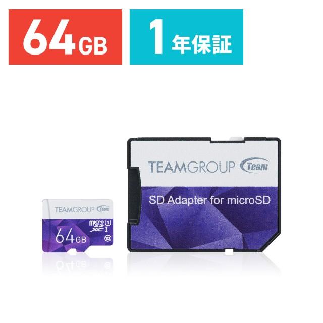【送料無料】microSDカード 64GB Class10 UHS-I対...