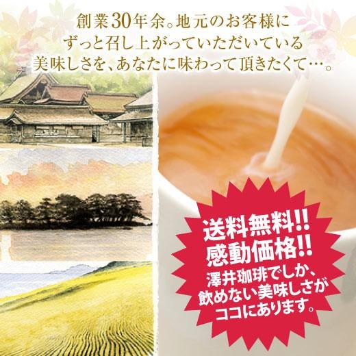 【澤井珈琲】送料無料 澤井珈琲の美味しさがしっ...