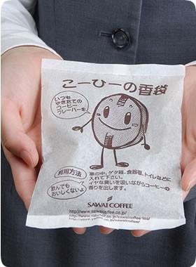 【澤井珈琲】コーヒー専門店の焼きたてコーヒーの...