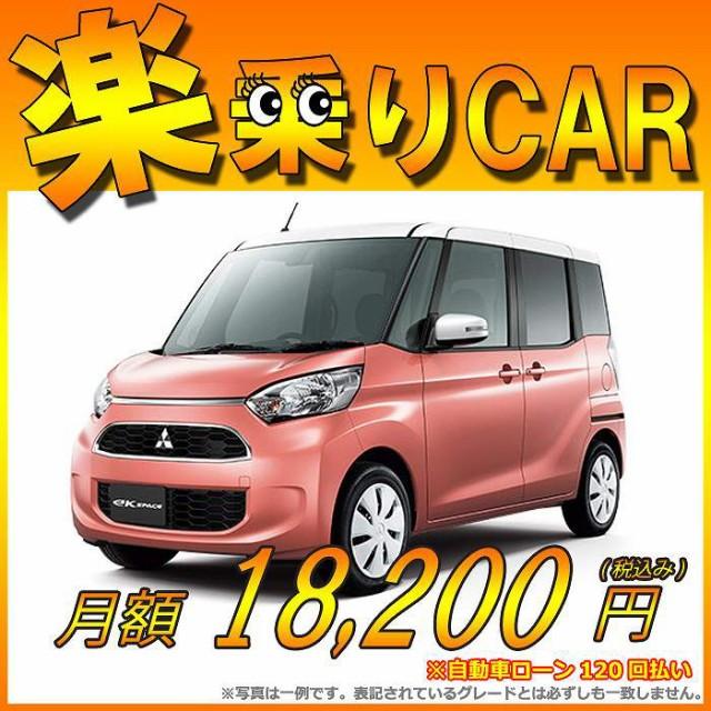 月額 18,200円 楽乗りCAR  新車 ミツビシ eKスペース 4WD 660 G 【Safety Package】  SDDナビ・バックカメラ・ETC・フロアマット・ドア