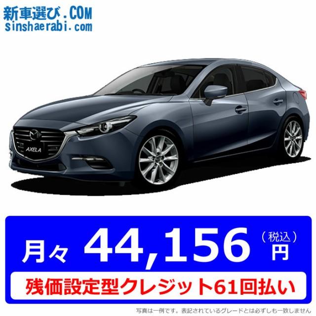 【残価設定型クレジット】 《新車 マツダ アクセラセダン 2WD 2200 2.2XD PROACTIVE 6EC-AT 》