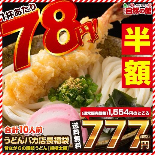 【半額】【100品セール】予約商品2/27〜3/3出荷出...