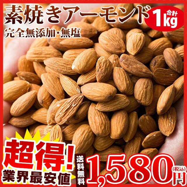 送料無料 無添加 素焼きアーモンド 1kg  ナッツ ...