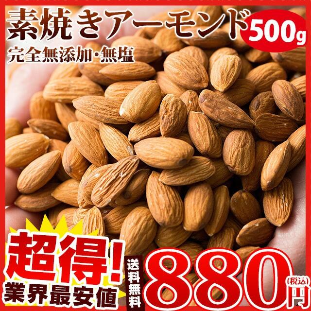 送料無料 無添加 素焼きアーモンド 500g  ナッツ ...
