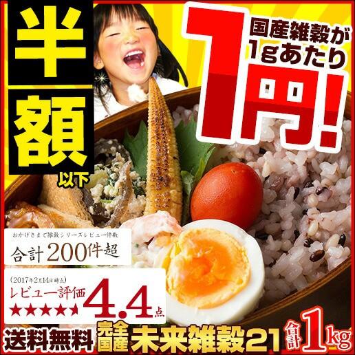 【半額】\金賞受賞/完全国産 未来雑穀21+マンナ...