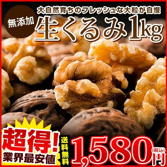 【100品セール】無添加 生くるみ1kg(500g×2) 新...
