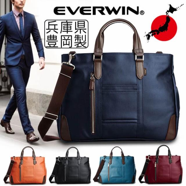 ビジネスバッグ 豊岡製鞄 メンズ 日本製 国産 防...