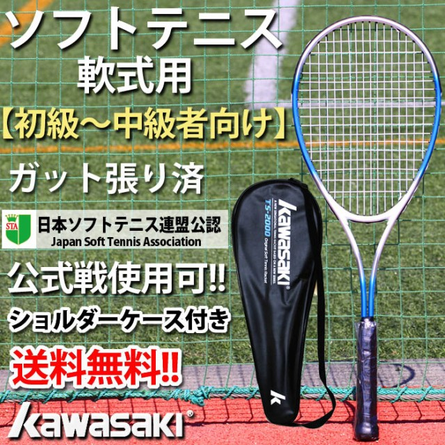 ソフトテニスラケット 軟式 テニスラケット カワ...