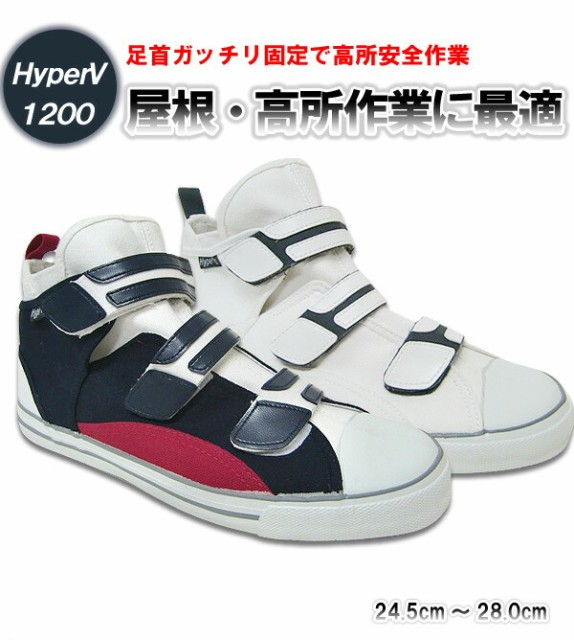 ハイパーV屋根プロ#1200 滑らない靴  ハイパーVソ...