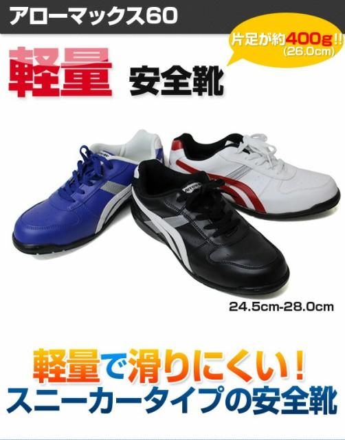 安全靴 軽量 セフティースニーカー 樹脂先芯 アロ...
