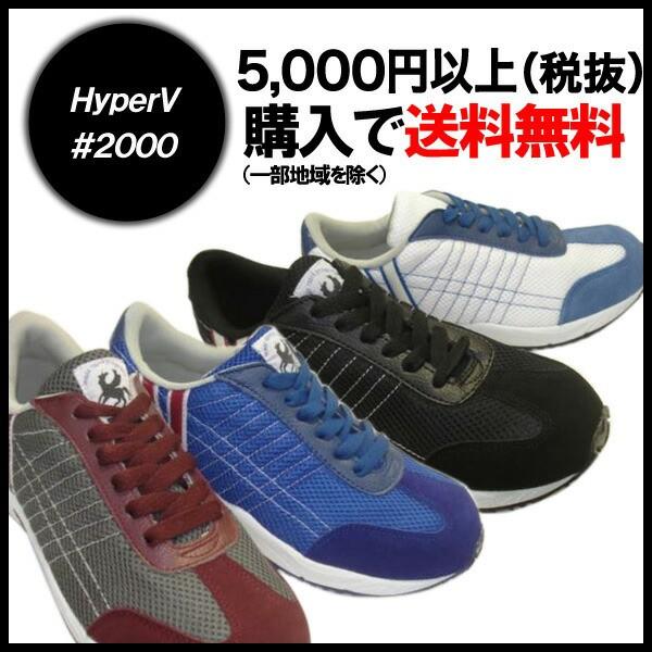 安全靴 ハイパーV HyperV #2000 スニーカータイプ...