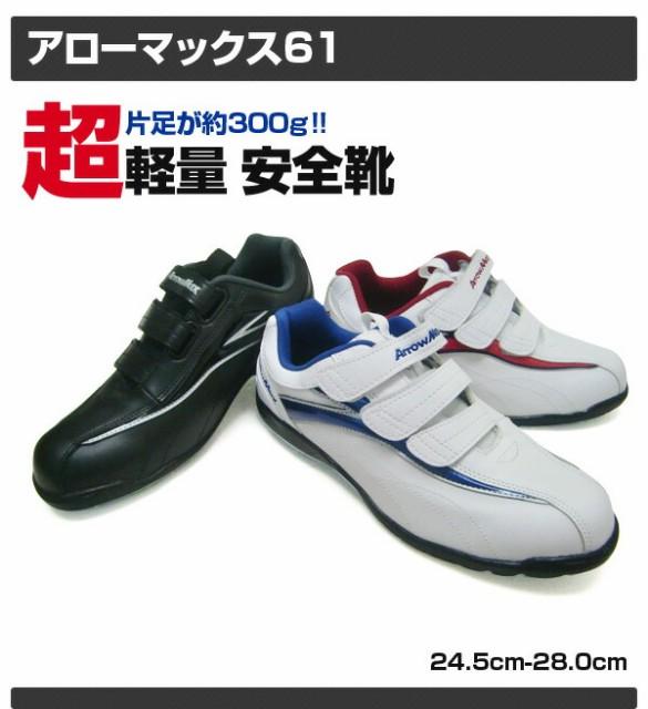 安全靴 スニーカー 軽量 アローマックス61 滑りに...