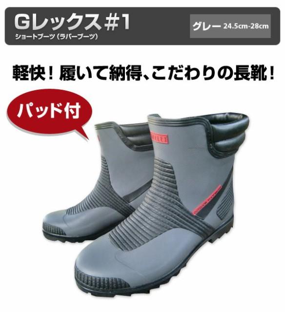 Gレックス#1 福山ゴム ショートブーツ  長靴 カ...